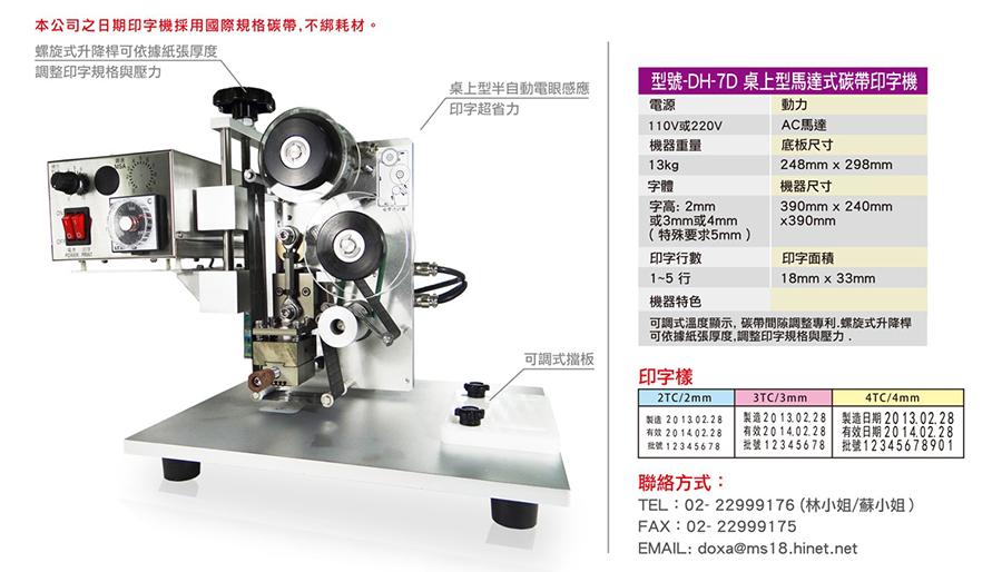 桌上型馬達式碳帶日期印字機